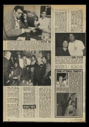 העולם הזה - גליון 2522 - 1 בינואר 1986 - עמוד 11 | השניים, אסירים בכלא איילון, ך1^ 11 \ י ^ 1 המתינו יחד עם חברם, האסיר סלומון אבו, באולפן הטלוויזיה בתל־אביב, להשתתפותם בתוכנית מוקד, שבה רואיין נציב שרות