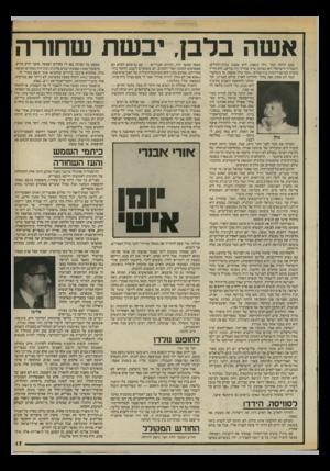 העולם הזה - גליון 2522 - 1 בינואר 1986 - עמוד 15 | במיבחן של פרשת צבי גור התנהג סוויסה גם בחוכמה. … איש כלבבי. לח 1פש חרדו ועל צבי גור: אני ייודע שאני צריך לשנוא אותו. … אמרתי בליבי: מעז יצא מתוק. גם בריחת איש