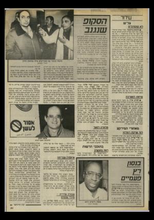 העולם הזה - גליון 2522 - 1 בינואר 1986 - עמוד 29 | גימיקים טלוויזיוניים, שהיו מתוכננים למישדר, ירדו מעל הפרק, משום שזמן קצר לפני אות־הפתיחה נודע כי צבי גור, הרוצח הנמלט, נתפס, ועובדה זו שינתה את כל מהלך