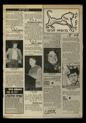 העולם הזה - גליון 2522 - 1 בינואר 1986 - עמוד 4 | בישיבת המערכת התפתח ויכוח חופשי על פרשת בריחתו של צבי גור. … הוא לא טילפן שוב. האם היה זה צבי גור, או סתם אדם שחמד לו לצון? ברוריה המזכירה טוענת עכשיו, אחרי