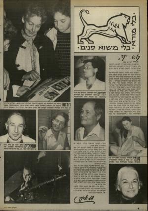 העולם הזה - גליון 2523 - 8 בינואר 1986 - עמוד 4 | וחבריה החליטו לערוך לה ערב בנוסח ״חיים שכאלה״ .רחל אבנרי.
