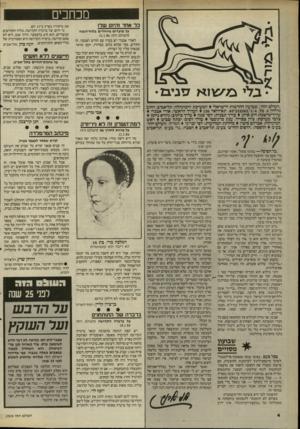 העולם הזה - גליון 2524 - 15 בינואר 1986 - עמוד 4 | הנה, למשל, סגן־השר רוני מילוא. … בכך יש כבר לראות איזה שינוי. ״ח״כ רוני מילוא התריס נגד, עיתונאים שהם בריונים לכל דבר.׳ ומנה בראש וראשונה את העולם הזה