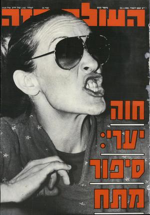 העולם הזה - גליון 2525 - 22 בינואר 1986 - עמוד 1 | מי סמר