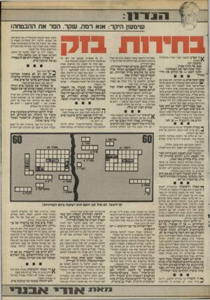 העולם הזה - גליון 2525 - 22 בינואר 1986 - עמוד 11 | המערך יירד, או ישמור בקושי על מקומו. … למשל, בין המערך, שינוי, מפ״ם ור״ץ. … משום־כך יצטרך המערך להתרכז במשימה של העברת מנדאטים מן הליכוד אל המערך.