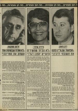 העולם הזה - גליון 2525 - 22 בינואר 1986 - עמוד 14 | ה הם אומרים...מה הן אומרות...הה ה אומרים...חה הן <זוהרות...מה רון נחמן: ורדה איתי: זלמן שנקמן: ..הופתעתי שבגל״ץ קיצצו .,לא צפיתי שהשירים את תשובת רובין!״
