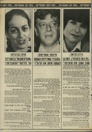 העולם הזה - גליון 2525 - 22 בינואר 1986 - עמוד 15 | 1אומרים...הה הן אומרות...הה ה *וומרים...מה הן אומרות...חה הם* וירה הר אל: מיכ אל שטראוס: ציפי גון־גרוס: ,,זה נמו בסנתוו, המנגן ,.התבדו שמדיניות השקט ,.מהנדס