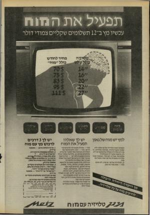 העולם הזה - גליון 2525 - 22 בינואר 1986 - עמוד 20 | למץ יש מוח של גאון כשאתה קונה טלויזיה של מץ אתה יודע שאתה מקבל איכות, אמינות ואחריות, כי מץ היא טלויזיה מעולה שהושקעו בה ידע רב, מחשבה מקורית וטכנולוגיה