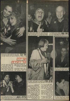 העולם הזה - גליון 2525 - 22 בינואר 1986 - עמוד 23 | יה בא ליום־ההולדת של גדי יגיל, עם יה, הזמרת ריבקה זוהר. גוברניק וזוהר כתבה לרגל הופעתה המחודשת בארץ. הוותיקה היתה נרגשת מאוד לפגוש את שהתמכרה ונגמלה מסמים