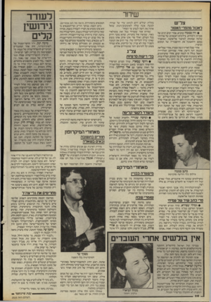 העולם הזה - גליון 2525 - 22 בינואר 1986 - עמוד 26 | שידור צר־ש לאכול מהפרי האסור • לדן סממה שהביא, אחרי ימים רבים של סערות וויכוחים, צילומים ראשונים של אורוות־שלמה שמתחת למיסגד אל־אקצה, ושהסביר בפעם הראשונה׳את