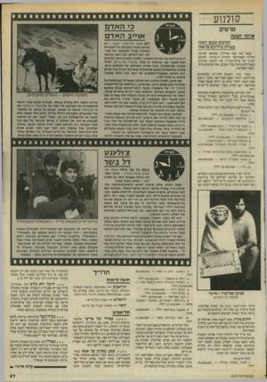 העולם הזה - גליון 2525 - 22 בינואר 1986 - עמוד 27 | קולנוע סרטים אלופי השגה הסרטים שעשו השגה עשרות מיליונים כל אחד כבכל סוף שנה אזרחית, מפרסם שבועון הבידור האמריקאי הוותיק וראייטי, הנחשב לתנ״ך של עולם־הבידור, את