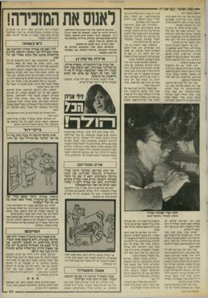 העולם הזה - גליון 2525 - 22 בינואר 1986 - עמוד 35 | — חווה ואהוד: הטראגדיה (המשך מעמוד )10 טובה של חווה יערי, לפי החשד היתה שותפה בזיוף יפויי־הכוח שבעזרתם נמשכו עשרות אלפי הדולארים מחשבונה של מלבסקי המנוחה. האשה