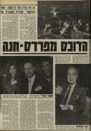 העולם הזה - גליון 2525 - 22 בינואר 1986 - עמוד 38 | זה היה טרק שר ניוסומת: המול ההיסטורי: המכירה הפומבית של הדברים הפכו כמעט לשיטה. והפעם, כשכיס המשקיעים היה פתוח, היתה השיטה רבת־רושם. הכל התחיל כאשר בבוקר בהיר