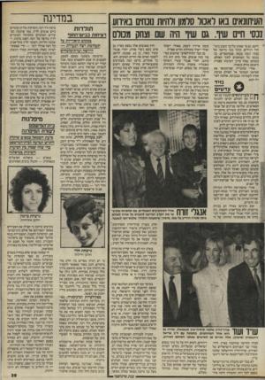 העולם הזה - גליון 2525 - 22 בינואר 1986 - עמוד 39 | העיתונאים באו יאמר סימון ולהיות נוכחים באיווע נכסי ח״ם שיו\ .ם שיו היה שם וצחק מכולם רועם. גם מי שאינו כל־כך חשוב בימי- חול רגילים, קיבל מנה גדושה של כבוד וגבה