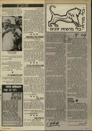 העולם הזה - גליון 2525 - 22 בינואר 1986 - עמוד 4 | מכתבים • גלי פני ם פרשת חווה יערי הבלימה תופעה חדשה. … ולראיה: הנה פירסמו העיתונים את שמה של חווה יערי לפני שהוכחה אשמתה, והיא בסד־הכל בחזקת חשודה.