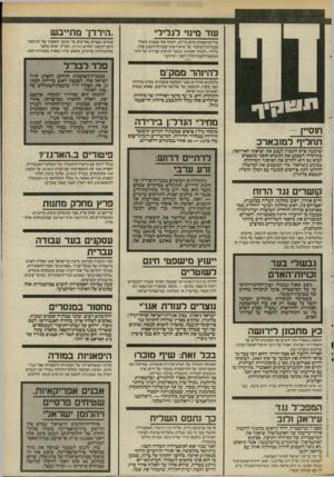 העולם הזה - גליון 2525 - 22 בינואר 1986 - עמוד 5 | עוד מינוי לגלילי ..הירדן״ מתייבש שר־המישטרה, חיים בר״לב, הוסיף עוד סמכות לשלל סמכויות״השיטור של איש־רשות־שמורות־הטבע אלון גלילי :״לערוך חקירות בקשר לביצוע