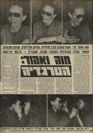 העולם הזה - גליון 2525 - 22 בינואר 1986 - עמוד 8 | מאחורי החזית וושיגרתית הסתתרו 1סערות, משברים -ולבסוו הדראמה ך י שהתפוצצה פרשת חווה יערי * ₪והחשדות נגדה בדבר רצח התיירת מלה מלבסקי, היה מירקע הטלוויזיה