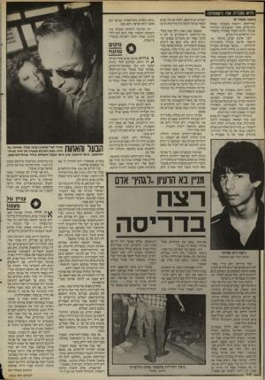העולם הזה - גליון 2526 - 29 בינואר 1986 - עמוד 10 | היא מכרה את נישנזתה (המשך מעמוד )8 המירקחת רוחמה בשכונת גאולה בירושלים. אחרי תקופת־מה התחילה אביבה גרנות לעבוד כפקידה בהסתד רות הרוקחים בירושלים. לפני ארבע