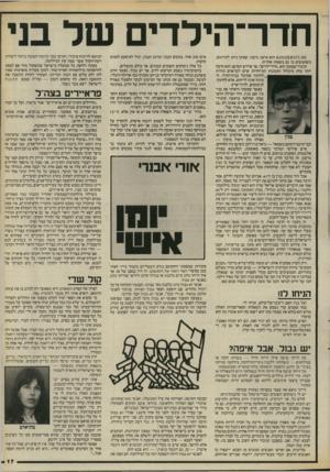 העולם הזה - גליון 2526 - 29 בינואר 1986 - עמוד 17 | חדר־הילדים של בני 1; 8£ז £8$יםא )<.1הוא מושג גרמני, שאינו ניתן לתירגום. משתמשים בו גם בשפות אחרות. קינדר־שטובה הוא ״חדר־ילדים״ ,אך פירוש המושג הוא הרבה יותר