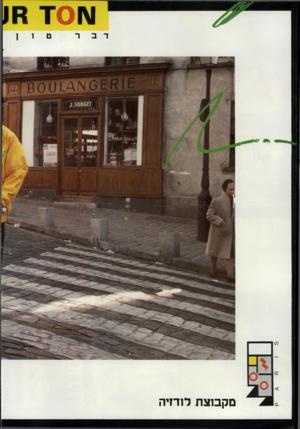 העולם הזה - גליון 2526 - 29 בינואר 1986 - עמוד 24 | ו\ו 70 *212 מקבוצת לודזי