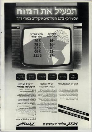 העולם הזה - גליון 2526 - 29 בינואר 1986 - עמוד 26 | 1711־׳71ו־^יד!׳1־וין׳91ו׳ו^ו־ו׳ויו־ו*1 טלויזיה כולל שלט מחיר לחודש כולל ״מוח״ מטבע ךןך ־״ו למץיש מו ח של ג און י ש לך ש אל ה? ת פ עיל אתה מו ח יש לן 3דרכים