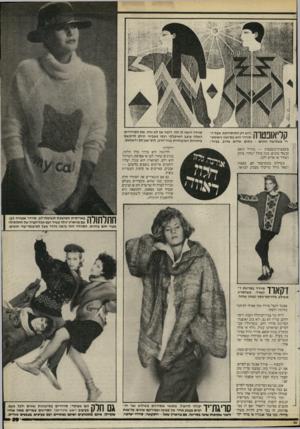 העולם הזה - גליון 2526 - 29 בינואר 1986 - עמוד 29 | | 7ד י 1ךיף | ך ה היא רק התיסרוקת, אבל ה 11 סוודר הוא בסימון גיאומט ון! בשלושה גוונים -כתום, אדום, צהוב. בציור: סוודר דומה לו ולה, דומה אך לא זהה. את הסוודרים
