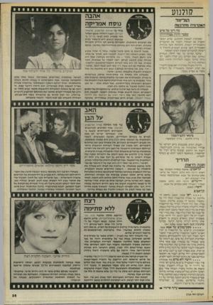 העולם הזה - גליון 2526 - 29 בינואר 1986 - עמוד 35 | קולנוע הוליווד האקדמיה מ תלבט ת מה דינו של סרט •טכבר הוקרן בטלוויזיה? האקרמיה לאמנות הקולנוע, שהיא המוסד המעניק את האוסקר והמכין את המועמרים בקאטגוריות השונות,