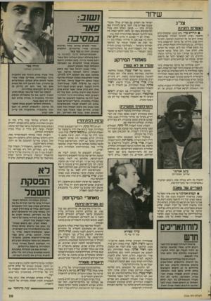העולם הזה - גליון 2526 - 29 בינואר 1986 - עמוד 39 | שידור צל״ג הצטרפו לחגיגה • לגיורא צור, כתב מבט, שהצטרף ביום הראשון בערב, לחגיגה המוזרה שהשתלטה באותו היום על כל העיתונות הכתובה. החגיגה היתה סביב הולדתו של