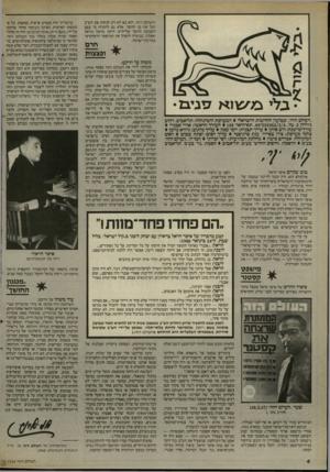 העולם הזה - גליון 2526 - 29 בינואר 1986 - עמוד 4 | איסר הראל ואחרים. עברו 22 שנים מאז שהודחו. בזה אחר זה, איסר הראל ודויד בן־גוריון. הרבה מאוד השתנה במדינה. … זוהי תמונה כוזבת לחלוטין. עכשיו בא איסר הראל ומזכיר