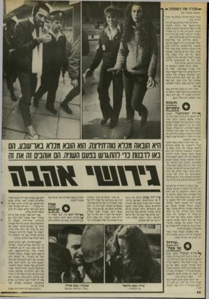 העולם הזה - גליון 2526 - 29 בינואר 1986 - עמוד 42 | מכרה את נישמתה י (המשך מעמוד )40 קשה לשלם למישהו בכלא כדי שיב ריח לה סכין. החוקרים החלו בורקים אם לא היה בבית־המעצר עוד מישהו הקשור אליה. ומאחר שישראל היא ארץ