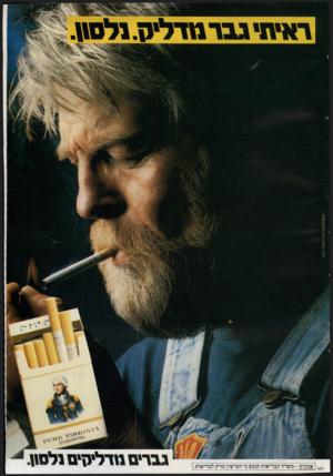 העולם הזה - גליון 2526 - 29 בינואר 1986 - עמוד 47 | ראיתי גבר מדלי ק 1 .ל ם11 אזהרה -משרד הבריאות קובע כי העישון מזיק לבריאות גברים