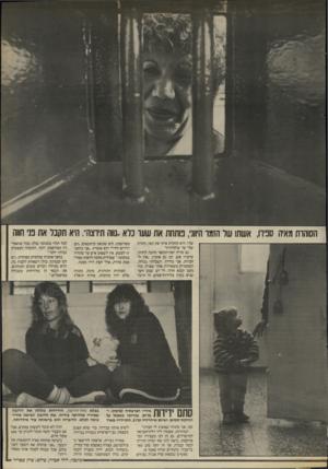 העולם הזה - גליון 2527 - 5 בפברואר 1986 - עמוד 29 | ״ גם מריה יפת־התואר מחכה לחווה, שיערה אש, וכן גם אופיה .״אין לי חברות.
