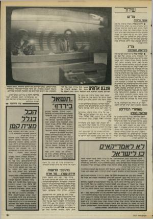 העולם הזה - גליון 2527 - 5 בפברואר 1986 - עמוד 31 | • למאיר שלו על התייחסותו לפרשת חווה יערי בתוכניתו כתוב בעיתון.