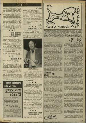 העולם הזה - גליון 2527 - 5 בפברואר 1986 - עמוד 4 | והנה דוגמה: בנתחו את התנהגות העיתונות נפרשת חווה יערי. הוא כתב. :הגדיל לעשות העולם הזה. בהיעדר מידע חיבר תסריט שעל־פיו השליכה חווה יערי את מלה מלבסקי ממכוניתה.