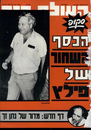 העולם הזה - גליון 2528 - 12 בפברואר 1986 - עמוד 1 |