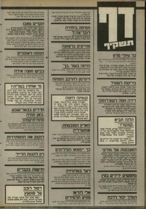 העולם הזה - גליון 2528 - 12 בפברואר 1986 - עמוד 10 | ששר־הפנים, יצחק פרץ, רמז כי הוא מעדיף על פניו עסקן ש׳ס מטבריה. התלמידים אינם יכולים לעבור את הכביש מפאת המבול. לנדאו השתמש במכוניתו כדי להעביר מיספר רב של