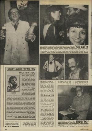 העולם הזה - גליון 2528 - 12 בפברואר 1986 - עמוד 13 | צילמה: רחל אבנרי. א7 !