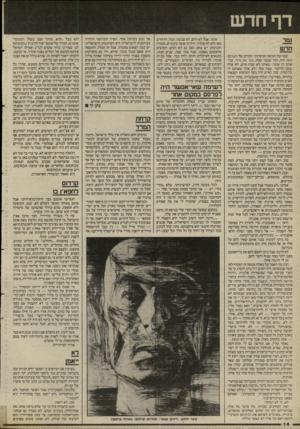 העולם הזה - גליון 2528 - 12 בפברואר 1986 - עמוד 14 | דף חדש נמר חדש שמו של המוסף הסיפרותי הקודם של העולם הזה היה, למי שכבר שכח, נמר של נייר. ערך אותו דן עומר, שאותו לא שכח איש, לא אלה שזכו לדיברי שבח שלו ולא אלה