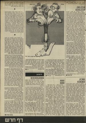 העולם הזה - גליון 2528 - 12 בפברואר 1986 - עמוד 15 | קיהאמץ. אילו היה מדובר בפסק־דין שהוא ״לטובתו״ סתם — מילא. אבל עד כדי כך? | חיי כלב .׳ .א.>.׳זזוע\נ1 ועידה באה, ועידה הולכת הוועידה השמינית של ׳ אגודת הציירים
