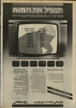 העולם הזה - גליון 2528 - 12 בפברואר 1986 - עמוד 16 | עכשיו מץ ב־ 12 תשלומים שקליים צמודי דולר מחיר לחודש למץ יש מוח של גאון יש לך שאלה? תפעיל א ת המוח יש לך 3דרכים לרכוש מץ עם מוח כשאתה קונה טלויזיה של מץ אתה