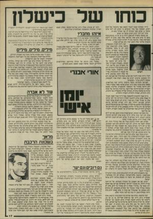 העולם הזה - גליון 2528 - 12 בפברואר 1986 - עמוד 17 | חללית אמריקאית התפוצצה. כמו כל יושבי־תבל, הזדעזעתי. … ורק אחר־כך נזכרתי ביום שבו ילדתי את המילה ״חללית״, שאיש אינו חושב עוד על מקורה. … המצאתי ״חללית״ .היא