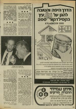 העולם הזה - גליון 2528 - 12 בפברואר 1986 - עמוד 20 | — הנדון (המשך מעמוד )11 הדרן היפה והטובה להגן על בקסילדקוריססצ 2 0 0 לטובת הקיצוניים, לרעת המתונים .״תהליד־השלום״ היה נקבר רישמית מתחת להריסות. אמר בי על