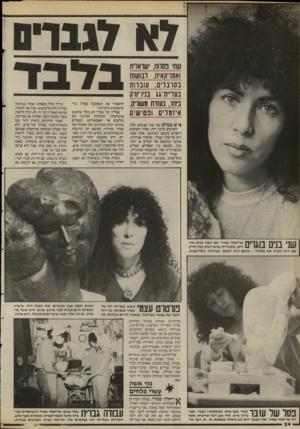 העולם הזה - גליון 2528 - 12 בפברואר 1986 - עמוד 24 | לא לגברים שחי נסלוח, ישואלית ואמריקאית, לבושות ב סובלי ם, עוברות בעל״ח־גג בניו־יווק ביתו, בעזות משווים, איזמלים ופטישים ^ ש בעולם שני סוגי אנשים. אלה העושים