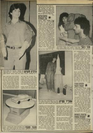 העולם הזה - גליון 2528 - 12 בפברואר 1986 - עמוד 25 | כי יציקות ברונזה הן דבר יקר. כל יציקה עולה מאות דולרים. היום שמיר יכולה לממן את עבודותיה, מפני שחלק מהעבודות מוזמן מראש והשאר נרכש על־ידי בעלי גלריות ואספנים