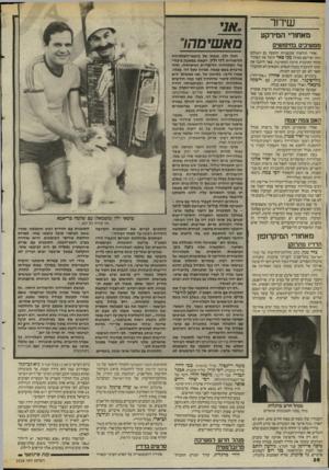 העולם הזה - גליון 2528 - 12 בפברואר 1986 - עמוד 26 | שז דזר מאחורי המירקע ממשיכים בחיפושים אחרי הודעות עקשניות הוטעה גם העולם הזה ופירסם כאילו מני פאר קיבל את תפקיד מנחה התוכנית סיבה למסיבה. פאר היתנה את שובו