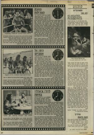העולם הזה - גליון 2528 - 12 בפברואר 1986 - עמוד 27 | קולנוע פסטיבלי חיוך חוזר ישראלים, ערבים, ייקים, סרטיזנים ופלסטיגים ייצגו את ישראל בפסטיבל ברלין מזה ארבע שנים לא היה שום סרט ישראלי בתחרות הרישמית של