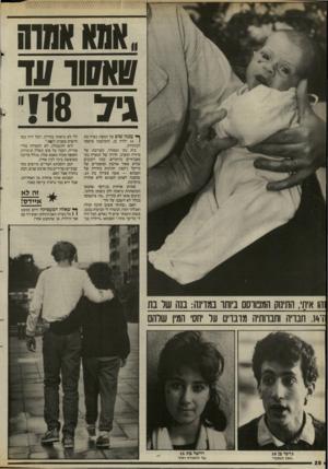 העולם הזה - גליון 2528 - 12 בפברואר 1986 - עמוד 28 | 110109 ונד גיד !18־ ך* עננה שוב על המפה: נערה בת 14 1ילדה בן, והמושבה טיפסה לכותרות. בית נקי ומסודר, תערובת של מיזרח ומערב. חדרה של הנערה נקי מאביזרים מיותרים.