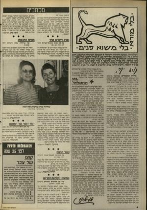 העולם הזה - גליון 2528 - 12 בפברואר 1986 - עמוד 4 | מכחכים (המשך מעמוד )3 ארדיטי;על אבי הבנות והכן היחיד משדרות, פרגי ברמי; על הכדורסלן יאיר בן-עטר ועל מנהלת המכירות דולי אלקובי. בגליון שלפניו 129.1.86 על סגן