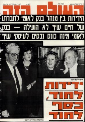 העולם הזה - גליון 2528 - 12 בפברואר 1986 - עמוד 44 | מנהל בל״ל ארנסט יפת