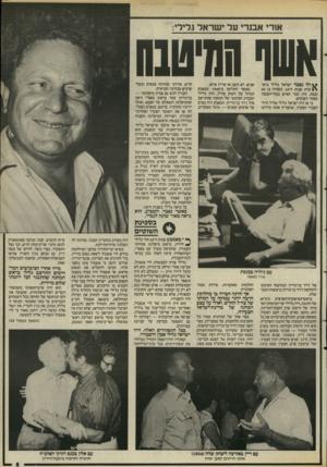 העולם הזה - גליון 2528 - 12 בפברואר 1986 - עמוד 5 | כי אז היה ישראל גלילי אליל הדור הצברי הצעיר, שהעריץ אותו כיריבו שנים, לא חשב אז עדיין איש). … היה זה אך טיבעי שישראל גלילי יהיה חוד״החנית של המאבק. … הוא הכין
