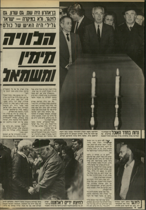 העולם הזה - גליון 2528 - 12 בפברואר 1986 - עמוד 6 | בו־אהווו היה שם. אם שוון. גם לתאו. ולא במיקוח -שואל גלילי היה האיש של כולם ח בווי ח היה•! וחשחאל נוות בחדר האוכל המדינה נכחה בהלוויה. מייד כשהגיעו לחדר־האוכל